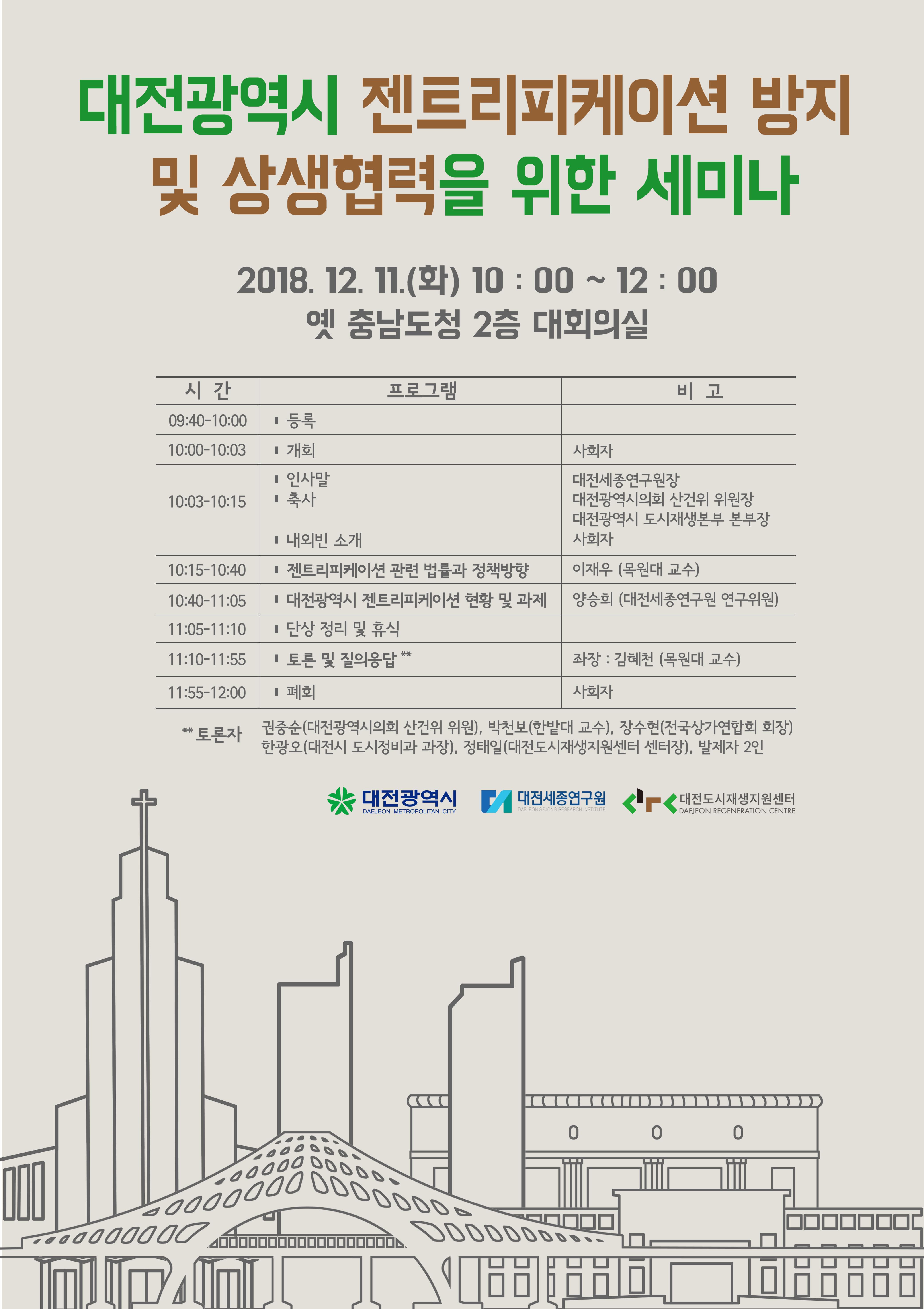 대전광역시 젠트리피케이션 방지 및 상생협력을 위한 세미나_포스터.png